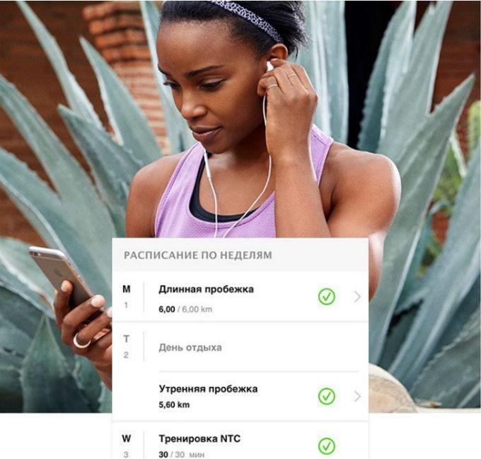Приложение Nike + Run club – твой идеальный партнер для бега