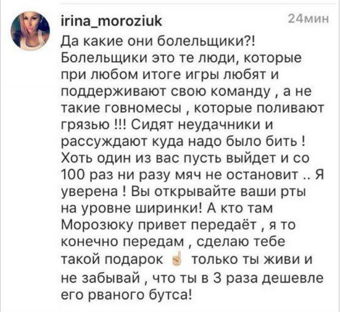 Жена Морозюка болельщикам Динамо: открывайте свои рты на уровне ширинки