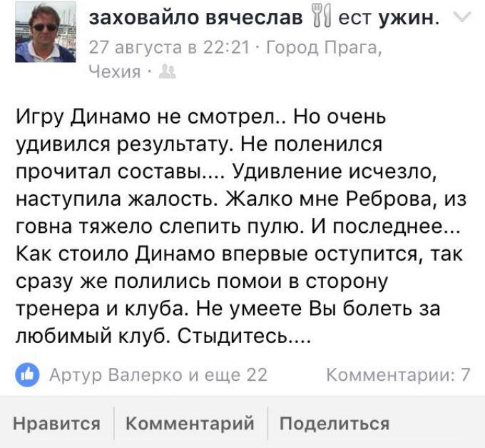Агент Рыбалки: жалко Реброва, сложно из говна слепить пулю