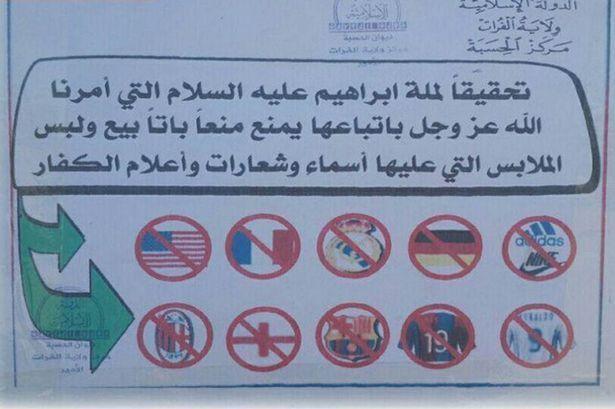 ИГИЛ составил список запрещенных клубов