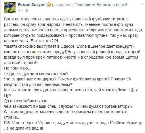 Зозуля призвал украинцев бойкотировать концерт российского певца