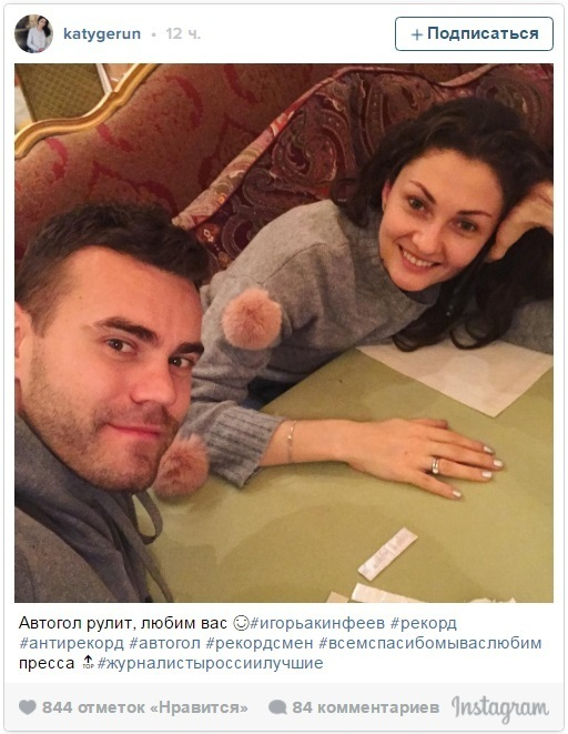Жена Акинфеева: