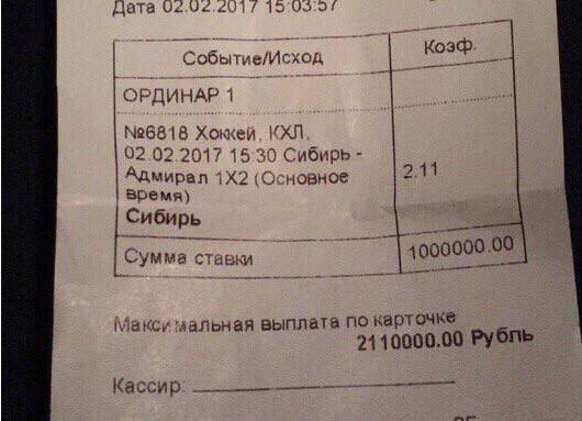 В России болельщик выиграл два миллиона, поставив на хоккейный матч