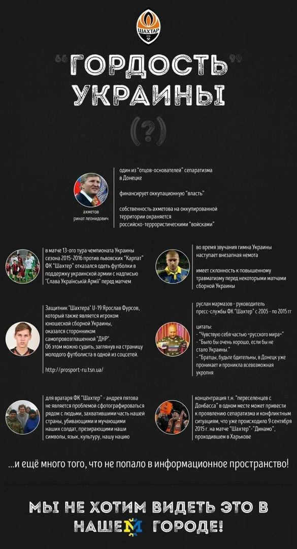 Ультрас Металлиста выступили против переезда Шахтера в Харьков
