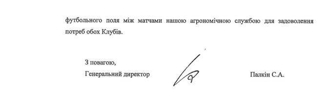 Шахтер попросил ФФУ развести домашние матчи команды с Металистом 1925