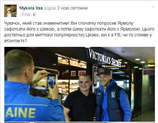 Фанат набрался смелости и попросил Шевченко сфотографировать его с Ярмоленко