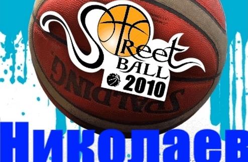 Украинская стритбольная лига. Nikolaev Streetball Cup