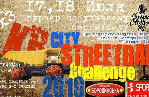���������� ������������ ����. K.R.City Streetball Challenge 2010
