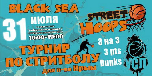 "��������. ����� ������� ""Black Sea Street Hoops 2010"""