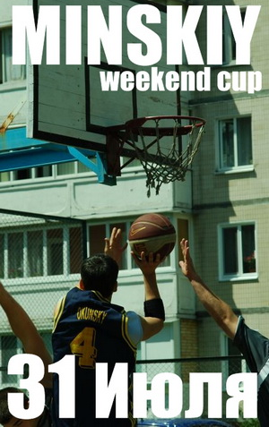 """��������. ����� ������� """"Minskiy Weekend Cup"""""""