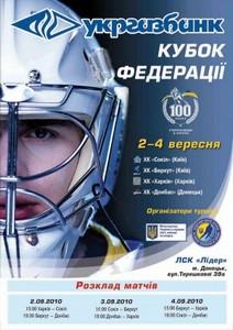 Кубок Федерации станет международным
