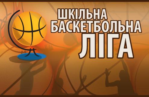 ШБЛ. Календарь и формат турнира