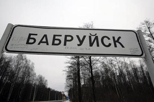 Добро пожаловать в Бобруйск!