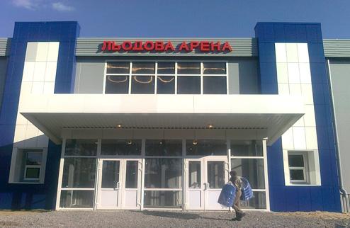 В Киеве открывается новая ледовая арена