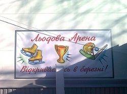 Официально: открытие ледовой арены в Киеве состоится завтра