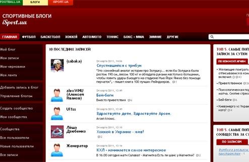 ����� �� iSport.ua
