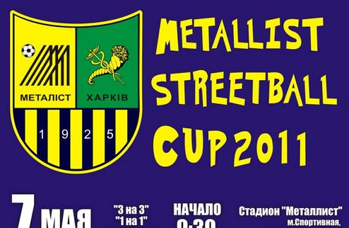 ���-2011. Metalist Streetball Cup