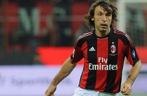 Пирло больше не нужен Милану
