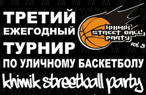 ���-2011. Khimik Streetball Party