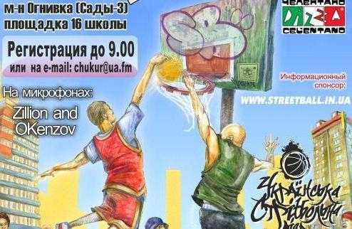 УСЛ-2011. Ognivka Streetball Challenge