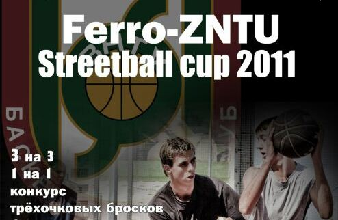 ���-2011. Ferro-ZNTU Streetball Cup