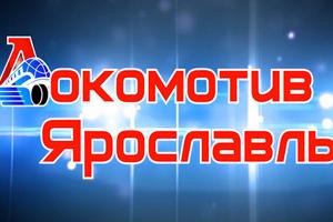 ВХЛ. Локомотив отказался от гарантированного места в плей-офф
