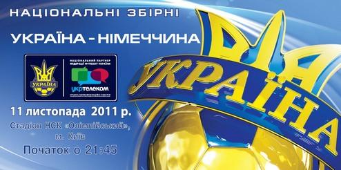 Стали известны цены на билеты на матч Украина-Германия