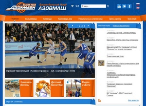 У Азовмаша появился новый сайт