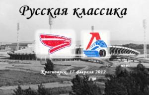 ВХЛ организует матч под открытым небом