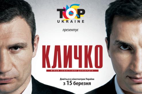 """Братья Кличко лично представят фильм """"Кличко"""""""