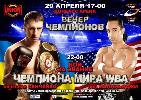 Холифилд посетит бой Сенченко в Донецке