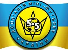Футзал. Известны все участники Финала четырех Кубка Украины