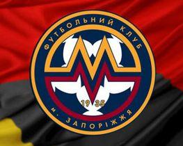 Запорожский Металлург ищет подкрепление в первой лиге