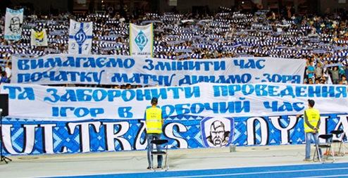 Фаны Динамо требуют изменить время матча киевлян с Зарей