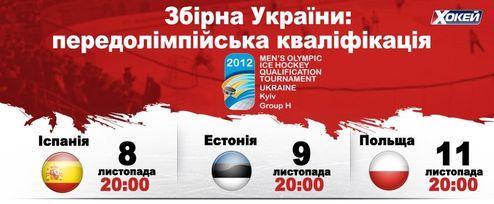 """ТК """"Хоккей"""" покажет матчи сборной Украины на пути в Сочи-2014"""