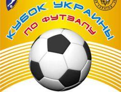 Футзал. Есть все пары 1/8 финала Кубка Украины