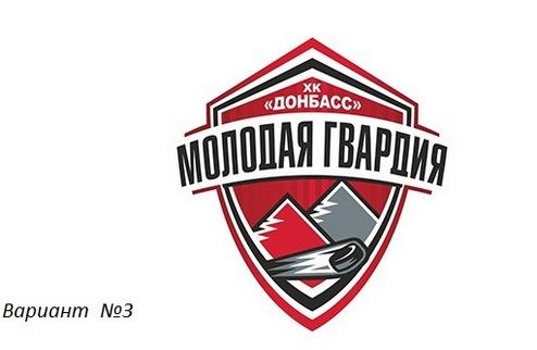 МХЛ. Выбран логотип для Молодой Гвардии