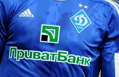 Динамо сменит титульного спонсора
