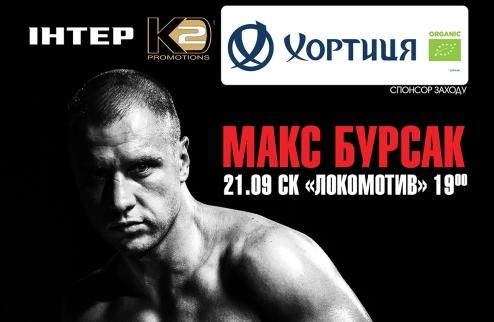 Чемпион Европы Макс Бурсак выйдет в ринг в сентябре