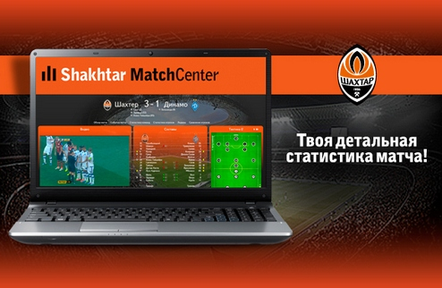 Шахтер открывает Shakhtar MatchСenter