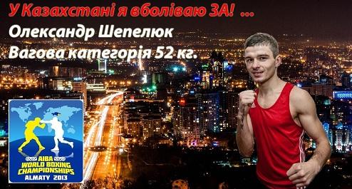 ЧМ-2013: Шепелюк проигрывает в первом же бою