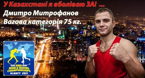 ЧМ-2013: Митрофанов громит венесуэльца и выходит в 1/8 финала