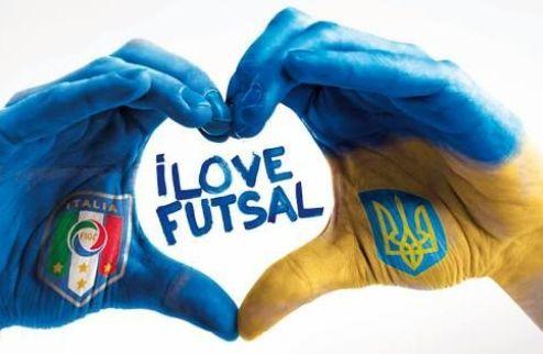 Футзал. Италия: против Украины выйдут лучшие из лучших