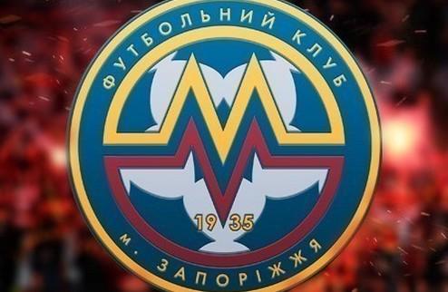 Запорожский Металлург сделал официальное заявление