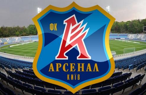 У киевского Арсенала есть 10 дней на подачу апелляции