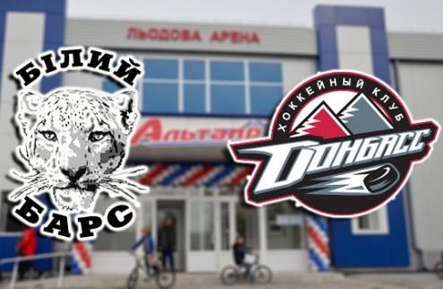 Донбасс встретится с Белым Барсом