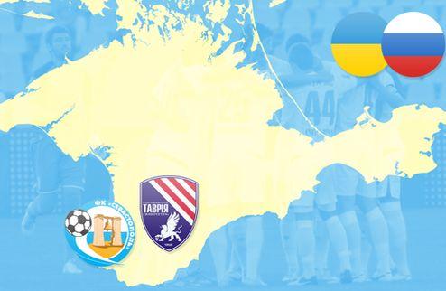 Крымские каникулы?