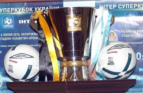 Призовой фонд Суперкубка Украины – 1 миллион гривен