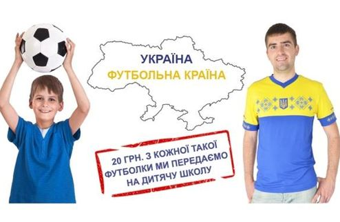 Украина — футбольная страна! Новинка от Football.ua