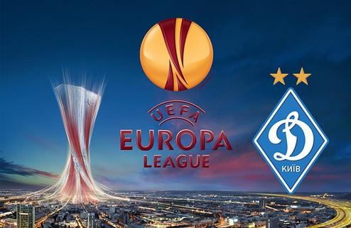 Динамо: заявка на Лигу Европы
